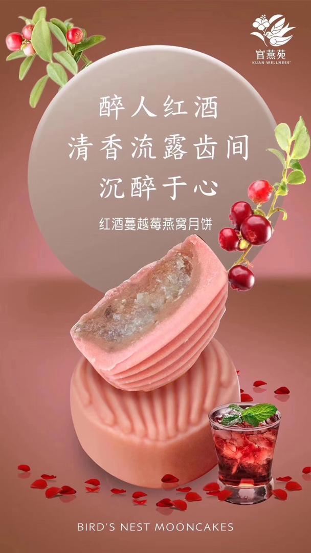 Bird's Nest Red Wine & Cranberry Moon Cake